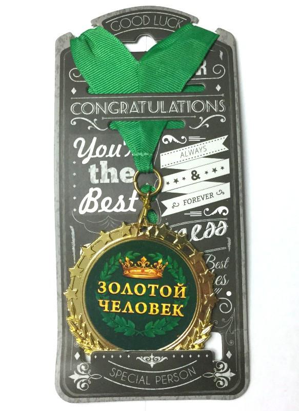 """Подарочная медаль  """"Золотой человек"""""""