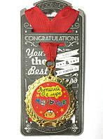 """Подарочная медаль """"Лучший в мире мальчик"""""""