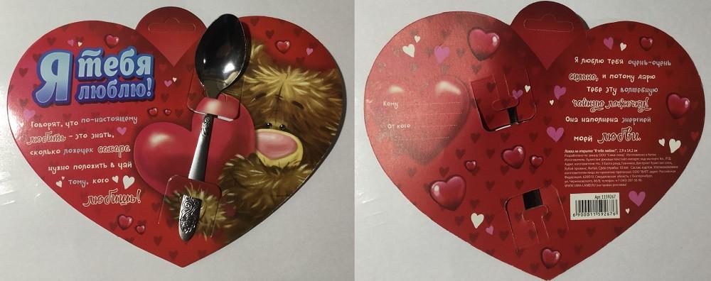 """11001012 Ложка на открытке """"Для моего любимого"""", 2,9 х 14,2 см."""