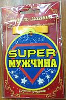 "Медаль магнит Яркий Праздник  ""Супер Мужчина"""