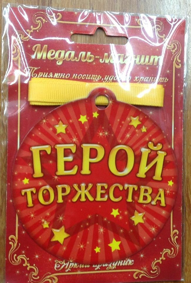 """Медаль-Магнит Яркий Праздник """"Герой Торжества"""""""