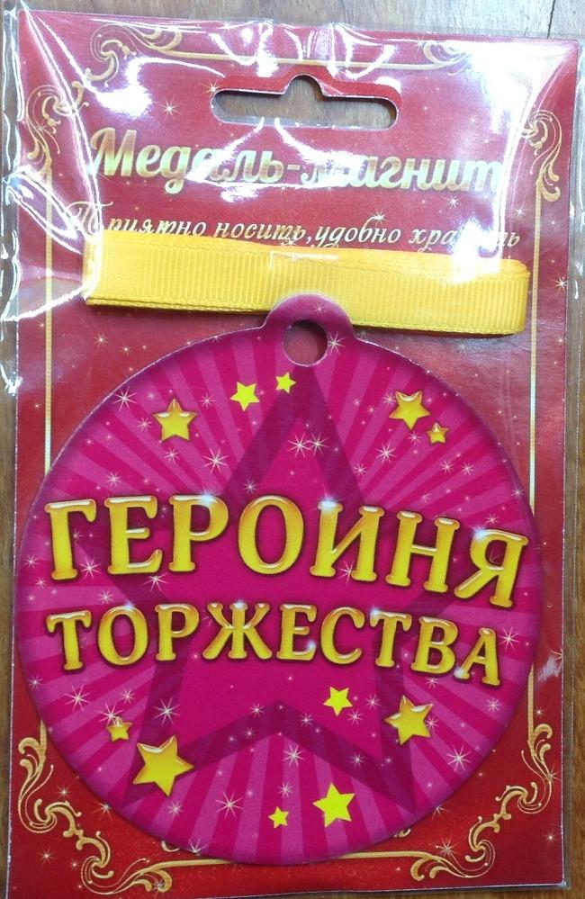 """Медаль-Магнит Яркий Праздник  """"Героиня торжества"""""""