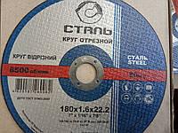 Отрезной круг по металлу Сталь 180х1.6х22.2