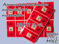 Антимагнитная пломба-наклейка 3-2 «ИВМП»