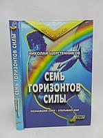 Шерстенников Н. Семь горизонтов Силы (б/у).