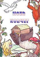 Ноев ковчег : раскраски для детей
