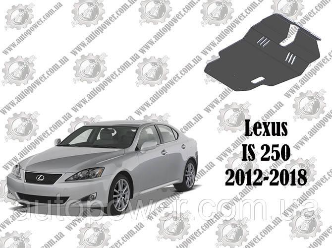 Защита LEXUS IS250 АКПП/МКПП V-2.5 2012-2018