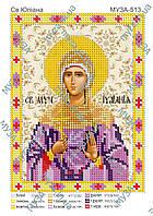 Св.Юлиана  схема под вышивку бисером схема для вышивки бисером
