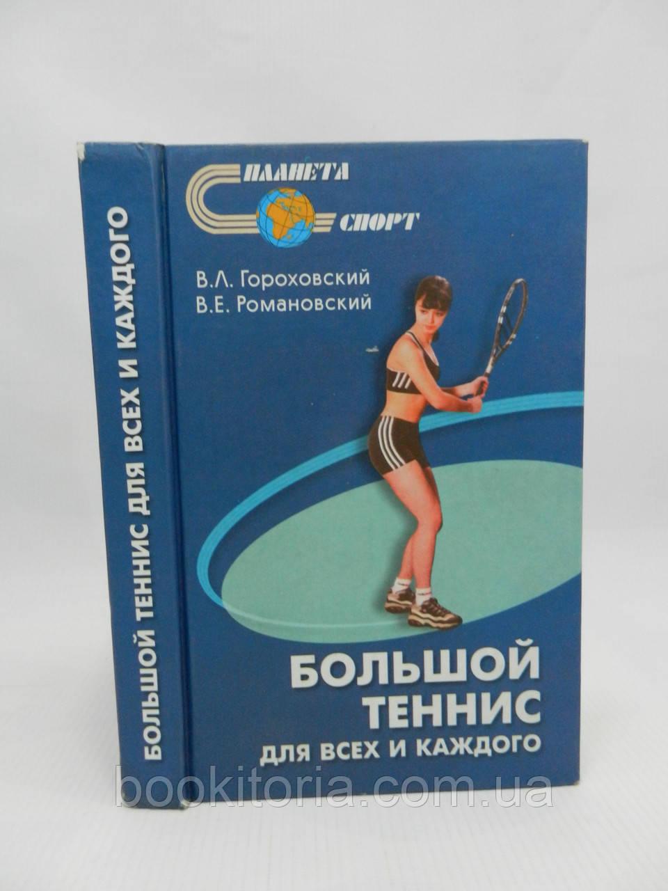 Гороховский Г.Л., Романовский В.Е. Большой теннис: для всех и каждого (б/у).