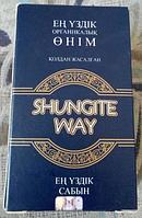 """Лечебное Шунгитовое мыло """"Silk way"""" Казахстан Shungite way (При заказе от 2-х штук получите подарок)"""