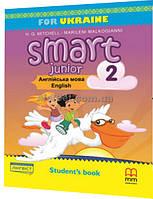 2 клас / Англійська мова. Smart Junior. Підручник (НУШ 2019) / Мітчелл / Лінгвіст