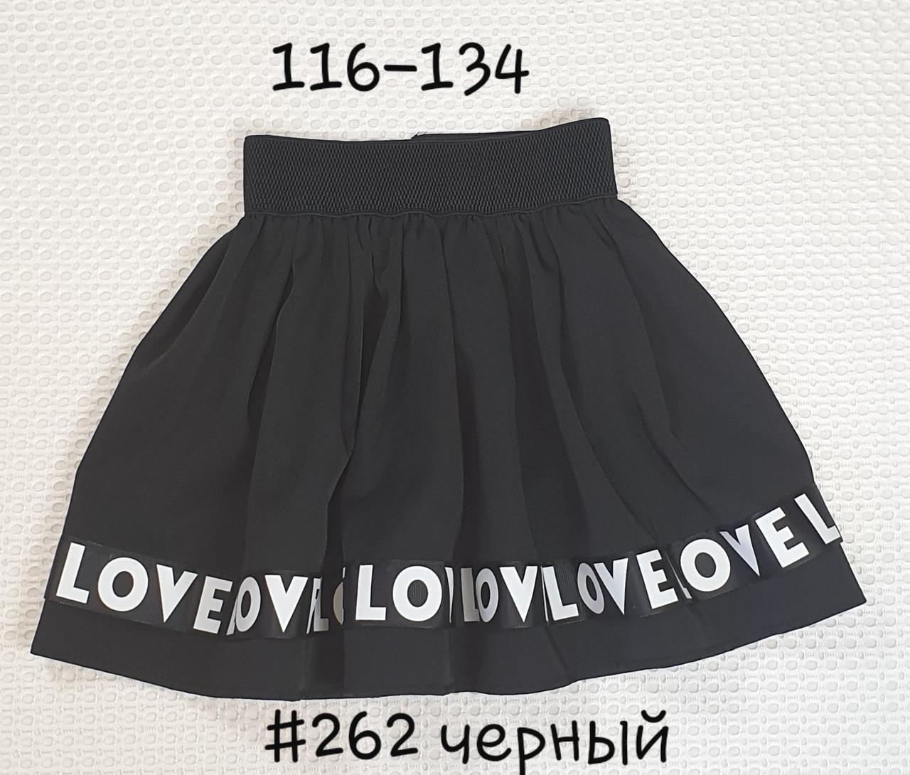 Юбка  для девочки со вставкой буквы  116-134 ЧЕРНЫЙ
