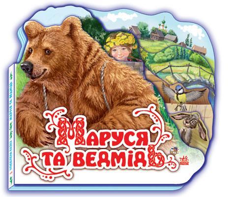 Книга Любимая сказка (мини) укр. язык Ранок М33201хУ