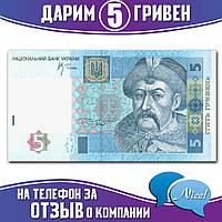Дарим 5 грн. на телефон за ОТЗЫВ о компании