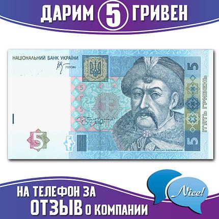 Дарим 5 грн. на телефон за ОТЗЫВ о компании, фото 2