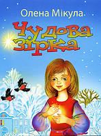 Чудесна зірка (вірші для дітей)