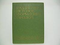 Гапонов С.И. Щербина Г.А. Праздничное световое оформление городов.