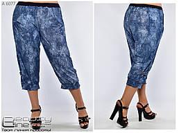 Модные женские капри свободного кроя  батал  с 58 по 64 размер