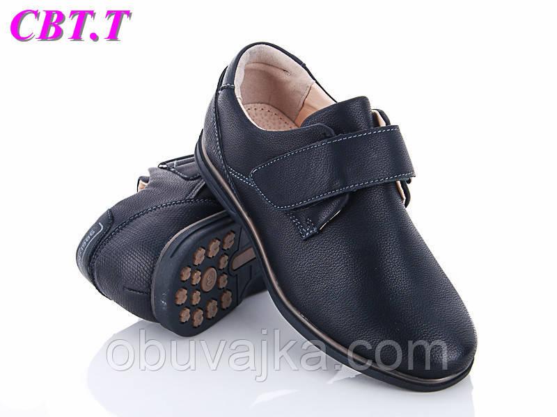 Качественные туфли для мальчиков от фирмы CBT T(30-37)
