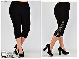 Модные трикотажные  женские капри с гипюровыми вставками батал  с 56 по 72 размер