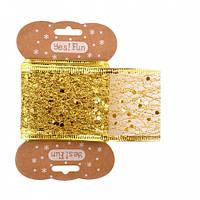 Стрічка декоративна 5 см * 2 м, золота..,.YES! Fun