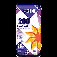 Штукатурка декоративная Шуба ФЕРОЗИТ 200 25 кг белая зерно - 2,0 мм