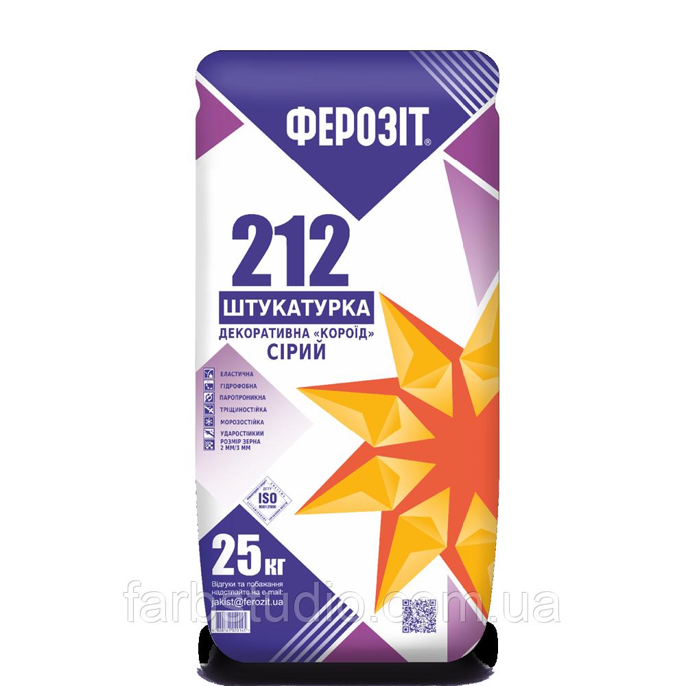 Штукатурка декоративная ФЕРОЗИТ 212 / 213 Короед 25 кг супер-белый зерно 2,0 - 3,0 мм