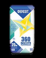 Смесь гидроизоляционная ФЕРОЗИТ 360, 25 кг