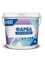Краска грунтовочная ФЕРОЗИТ 11 акриловая, 10 л