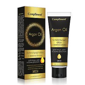 Питательный крем с эффектом ботокса для зрелой кожи - для лица, шеи и зоны декольте  Argan Oil Compliment