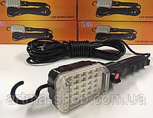 Автомобильная лампа WD-041B/4125  WORKING LIGHT 10M/ 25LED/ 220V