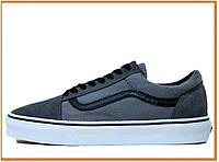 Кеды Vans Old Skool Grey Black (венс / ванс олд скул низкие, серые / черные) хлопок, замша