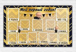"""Плакат """"12 месяцев"""" (Босс Молокосос русс) Золото/черный 120х75см."""