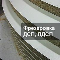 Фрезеровка ДСП, криволинейная порезка на ЧПУ