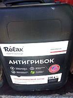 Грунтовка антигрибок 10л Ролакс