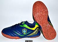 Детские футбольные бутсы, кроссовки, 34 размер (21.7 см), сороконожки, 107-80-094