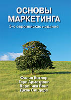 Основы маркетинга. 5-е европейское издание. Филип Котлер. Гари Армстронг, Вероника Вонг,  Джон Сондерс.