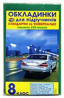 Обложки для учебников 8 кл, 8 шт, 150 мкн +закладки с формулами