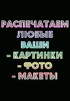 """Съедобная сахарная/вафельная пищевая печать лист А4 """"ВАШ МАКЕТ"""""""