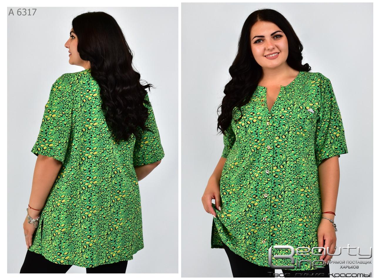 Рубашка женская большого размера р.2-54.56-58.60-62.64-66