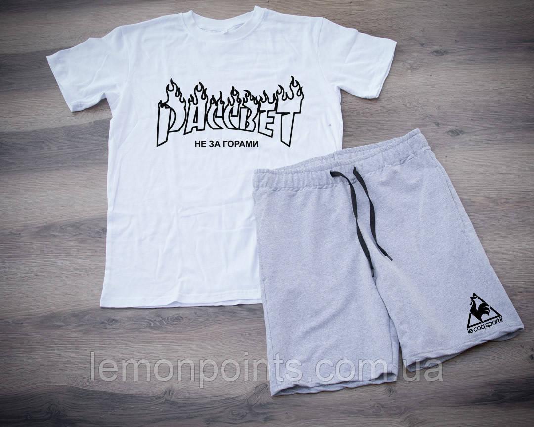 Мужской летний набор футболка+шорты Рассвет ST494, Реплика