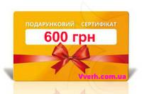 Подарочный сертификат 600 грн (Подарок на выбор или скидка)