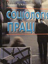 Лукашевич М. П. Соціологія праці. Підручник для студентів ВНЗ. К., 2004.
