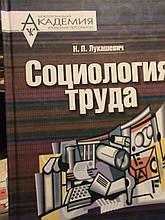 Лукашевич Н.П. Соціологія праці. Навчальний посібник. К., 2007.російською мовою