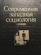 Сучасна західна соціологія. Словник. Давидов Ю. Н. М., 1990.