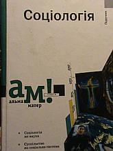 Городяненко В. Р. Соціологія. К., 2002.ш