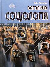 Прімуш М. В. Загальна соціологія. Навчальний посібник. Студентам ВНЗ. К., 2004.