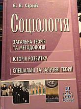 Сірий Є.В. Соціологія. Загальнатеорія та методологія. Історія розвитку. Спеціальні та галузеві теорії. К. 2009