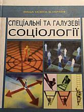 Пилипенко Ст. Є. Спеціальні та галузеві соціології. Навчальний посібник. К.,2003.