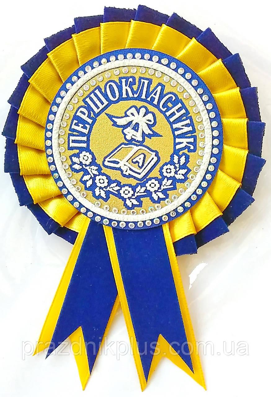 Значок для первоклассника (синий)
